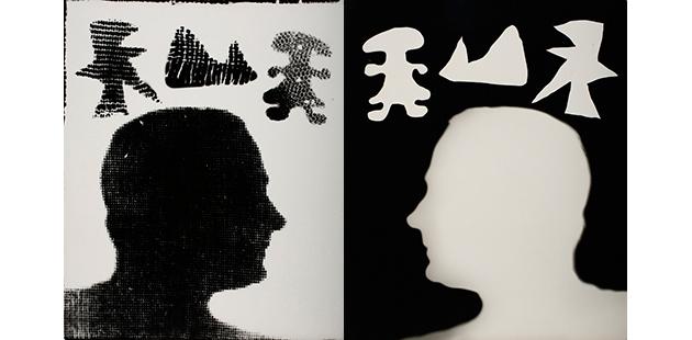 MGA Joan Miro Lye Len 1947